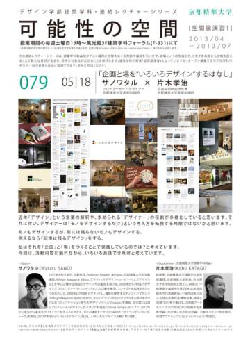 京都精華大学デザイン学部建築学科・連続レクチャーシリーズ「可能性の空間」