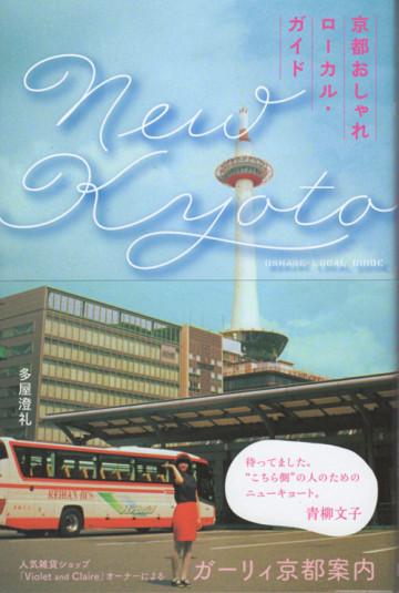 New Kyoto 京都おしゃれローカルガイド