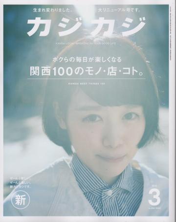 カジカジ掲載 2015年3月号 「僕らの毎日が楽しくなる関西の100のモノ・店・コト」