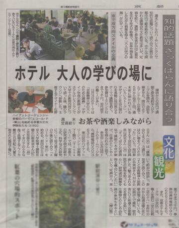 京都新聞 文化観光 2012.11.16