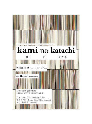 [kami no katachi] exhibition poster design
