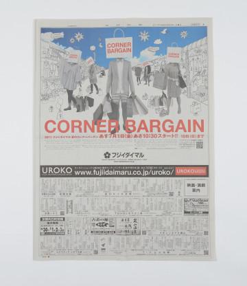 FUJII DAIMARU CORNER BARGEN 新聞広告 design