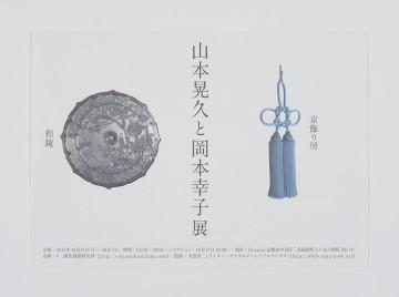 リフサインアーカイブス VOL.01 flyer design