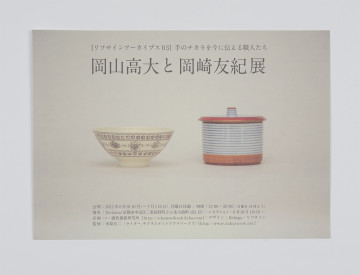 リフサインアーカイブス vol.03 flyer design
