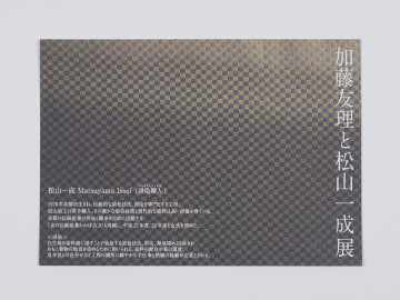 リフサインアーカイブス vol.02 flyer design