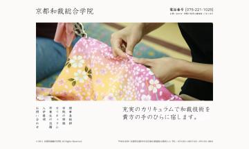 京都和裁総合学院 website