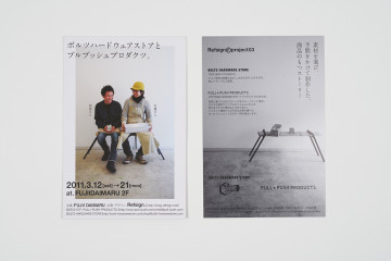 FUJII DAIMARU EVENT DM design