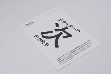 +クリエイティブゼミvol.5「デザイナーの次のかたち」flyer design