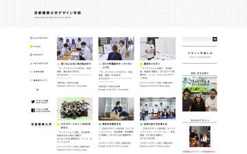 京都精華大学デザイン学部 website