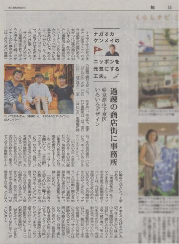 毎日新聞[全国版] ナガオカケンメイさんの「ニッポンを元気にする工夫」2014.9.21