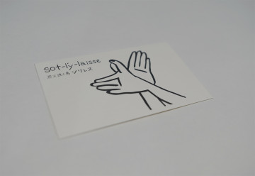 炭火焼く鳥 ソリレス shopcard design