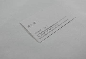 炭火焼く鳥 ソリレス namecard design