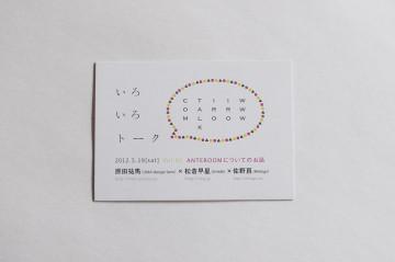 iroirotalk logo & card design