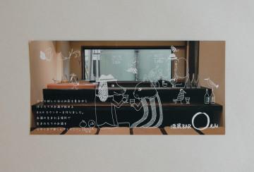 酒造 Bar えん shopcard design