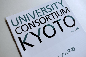 UNIVERSITY CONSORTIUM KYOTO 会報誌 No.46 design