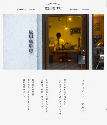 matsuda coffee website design