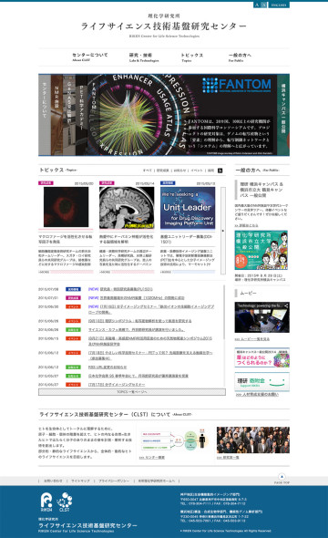 理科学研究所 ライフサイエンス技術基盤研究センター website design