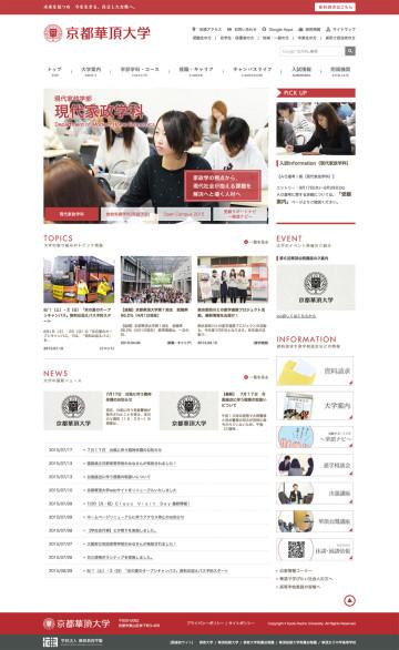 京都華頂大学 WEBSITE DESIGN