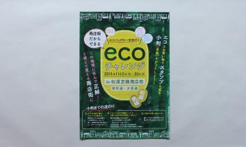 京都松原京極商店街 eco charenge flyer design