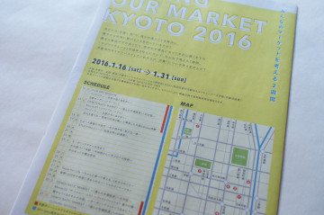 MAKING OUR MARKET KYOTO 2016 flyer design