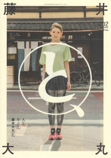藤井大丸 と、vol02