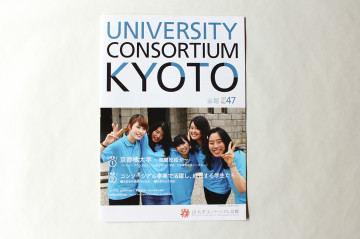 UNIVERSITY CONSORTIUM KYOTO 会報誌 No.47 design