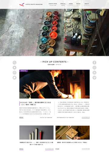 KYOTO CRAFT MAGAZINE WEB SITE DESIGN