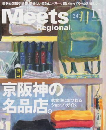 MEETS REGIONAL 2016/11