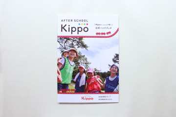 KIPPO official handbook