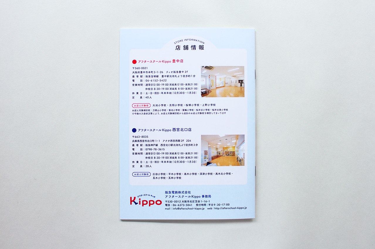 kippo04