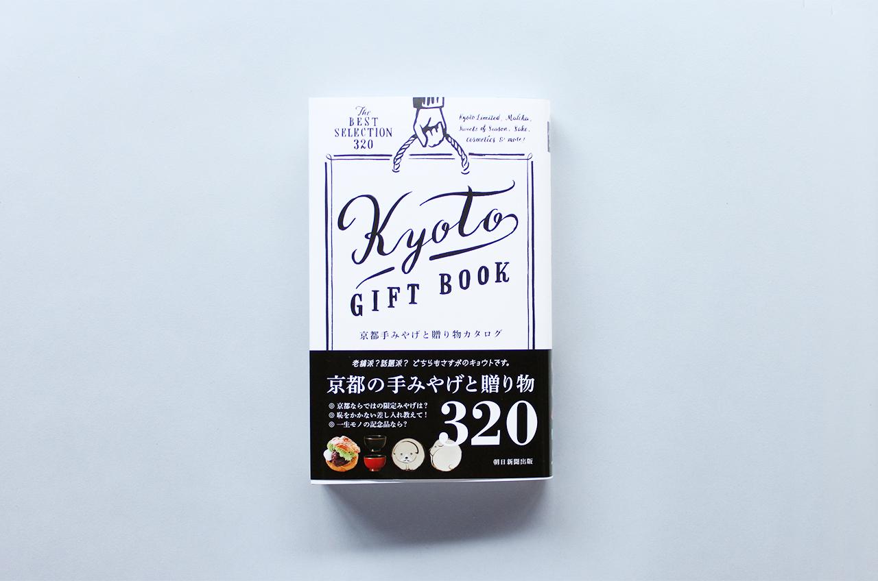 kyotogiftbook01