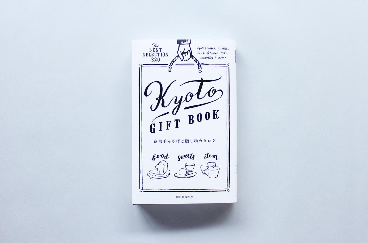 kyotogiftbook02