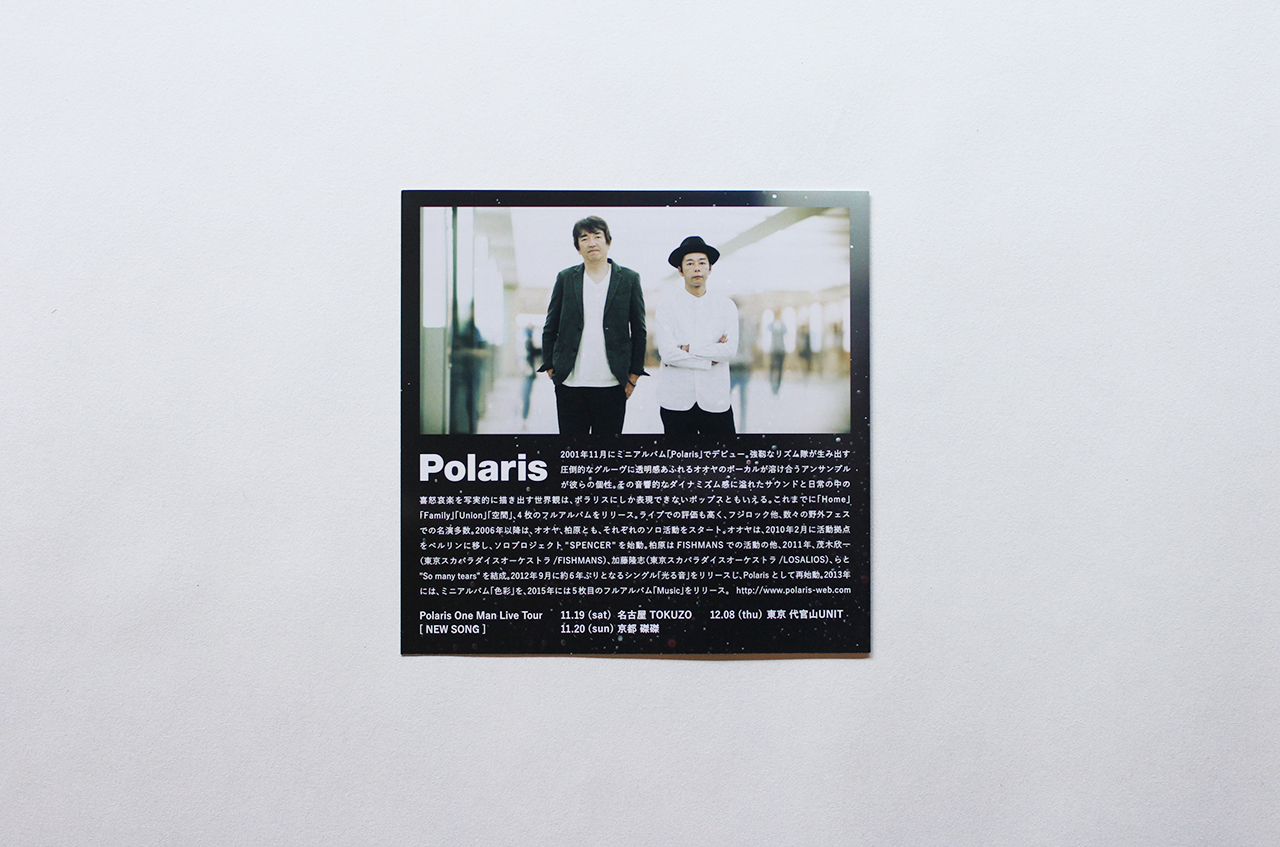 polaris05