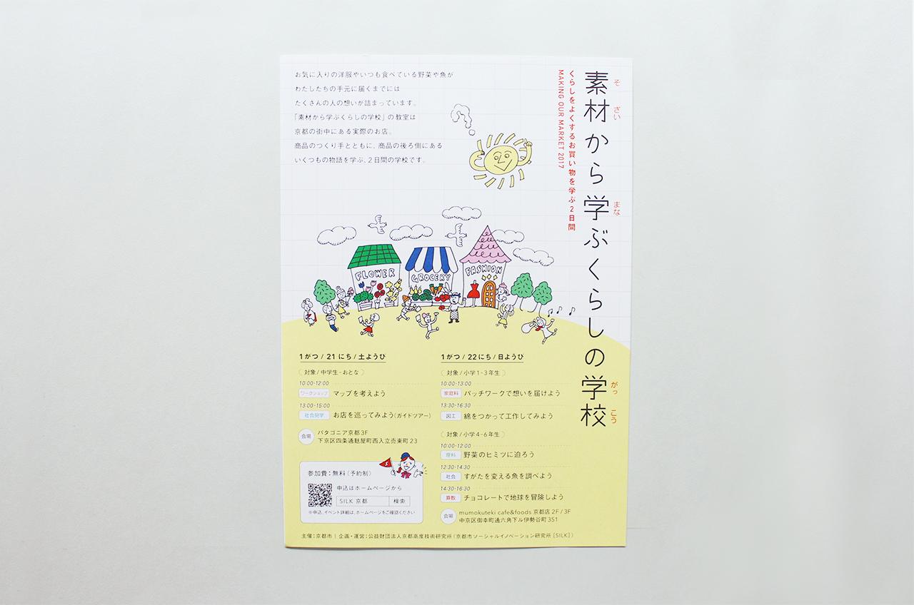 sozai01