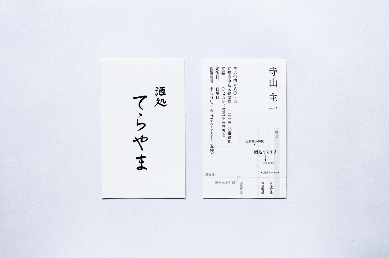 terayama02
