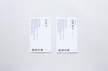 都松庵 namecard design