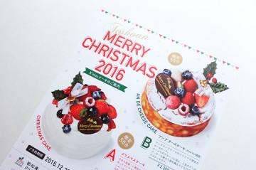 都松庵 クリスマス FLYER DESIGN