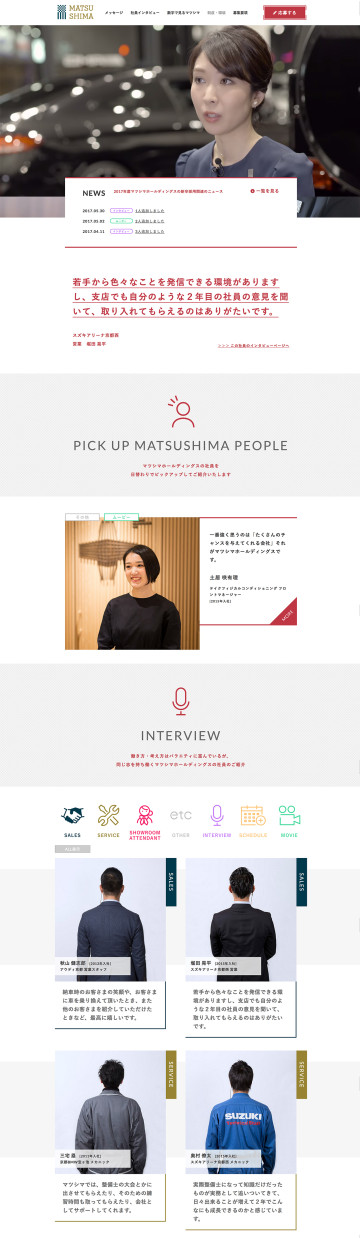 MATSUSHIMA HOLDINGS CO.,LTD. recruit site