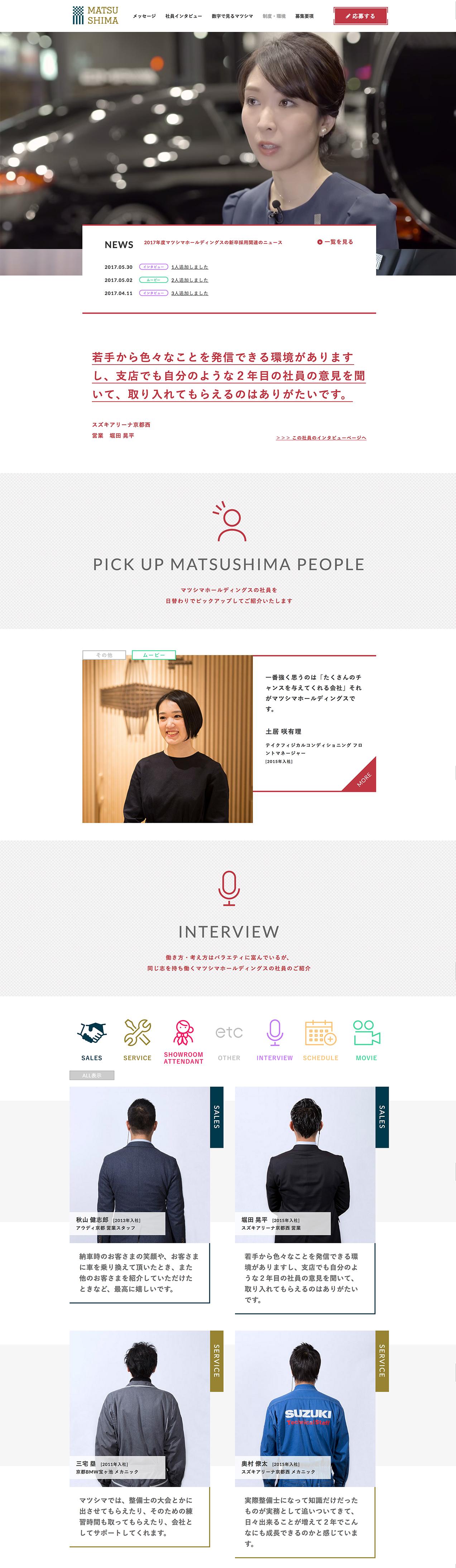 matsushima_re
