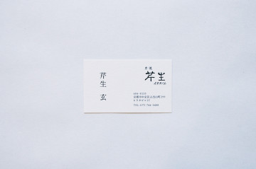 炭焼 芹生 NAMECARD DESIGN