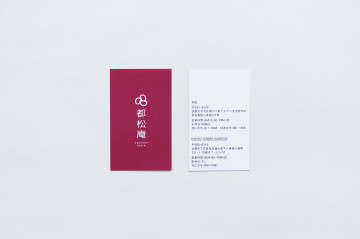 都松庵 SHOP CARD DESIGN