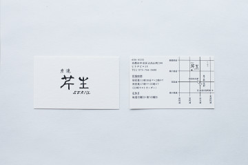 炭焼 芹生 SHOPCARD DESIGN