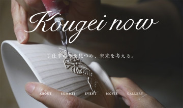 KOUGEI NOW 2016 WEBSITE