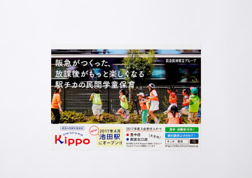KIPPO 電車広告 design