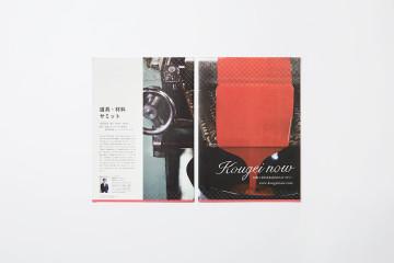 KOUGEI NOW 2017 pamphlet design vol.01