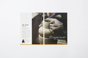KOUGEI NOW 2017 pamphlet design vol.03