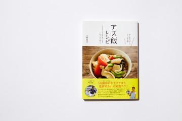アス飯レシピ BOOK DESIGN
