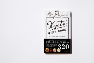 KYOTO GIFT BOOK BOOK DESIGN