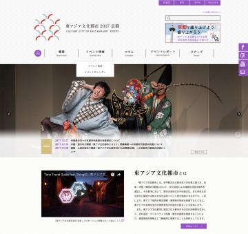 東アジア文化都市2017京都 WEB SITE