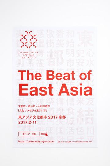 東アジア文化都市2017京都 CONCEPT POSTER DESIGN
